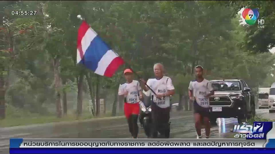 วิ่งส่งธงชาติไทย ไปโตเกียวโอลิมปิก เข้าสู่จังหวัดพัทลุงแล้ว