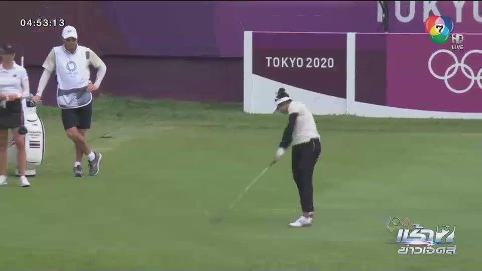 ผลงานนักกีฬาไทยในโอลิมปิก (4 ส.ค.) สองโปรกอล์ฟสาวไทยต้องลุ้นเหนื่อย