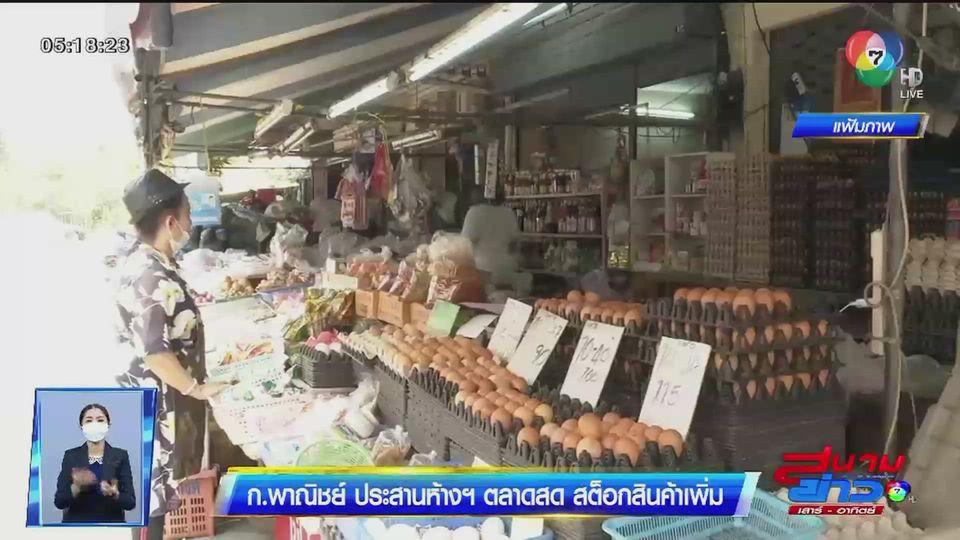 ก.พาณิชย์ ประสานห้างฯ ตลาดสด สต๊อกสินค้าเพิ่ม