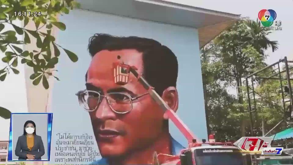 ตีตรงจุด : Street Art King Bhumibol
