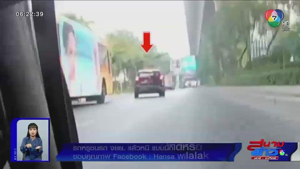 ภาพเป็นข่าว : รถหรูขับชนรถ จยย. แล้วหนี แบบนี้ก็ได้หรือ