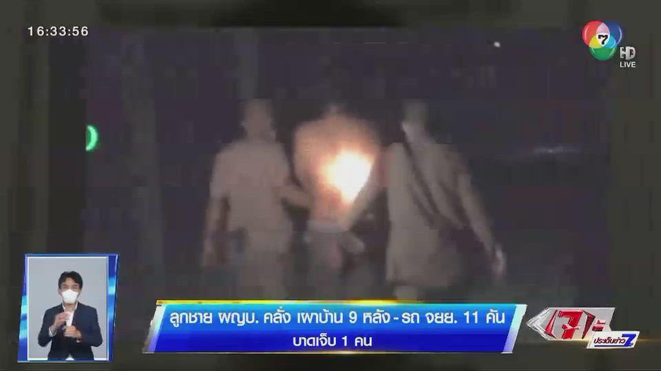 ลูกชายผู้ใหญ่บ้านคลั่ง เผาบ้าน 9 หลัง - รถ จยย. 11 คัน บาดเจ็บ 1 คน