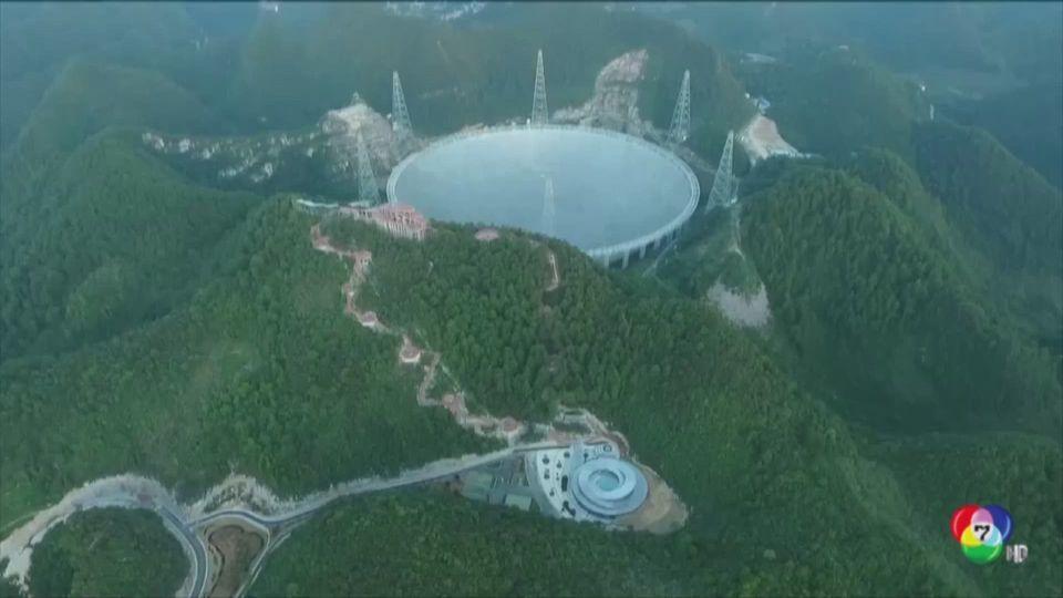 จีนเปิดตัวกล้องโทรทรรศน์วิทยุขนาดใหญ่ที่สุดของโลก