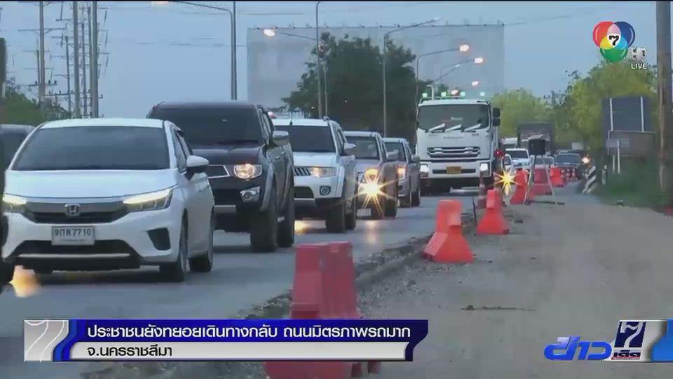 ประชาชนยังทยอยเดินทางกลับ ถนนมิตรภาพรถมาก