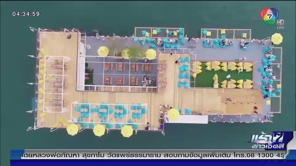 คาเฟ่ลอยน้ำกลางทะเล ชมเมืองพัทยา