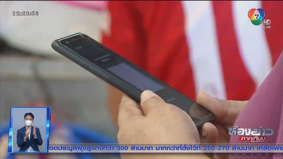 รายงานพิเศษ : พฤติกรรมการใช้ Mobile Banking ช่วงโควิด-19