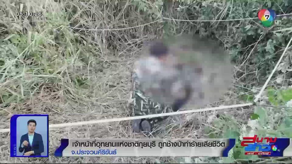 เจ้าหน้าที่อุทยานแห่งชาติกุยบุรี ถูกช้างป่าทำร้ายเสียชีวิต