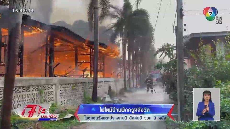 ไฟไหม้บ้านพักครูหลังวัดในชุมชนวัดพระปรางค์มุนี จ.สิงห์บุรี วอด 3 หลัง