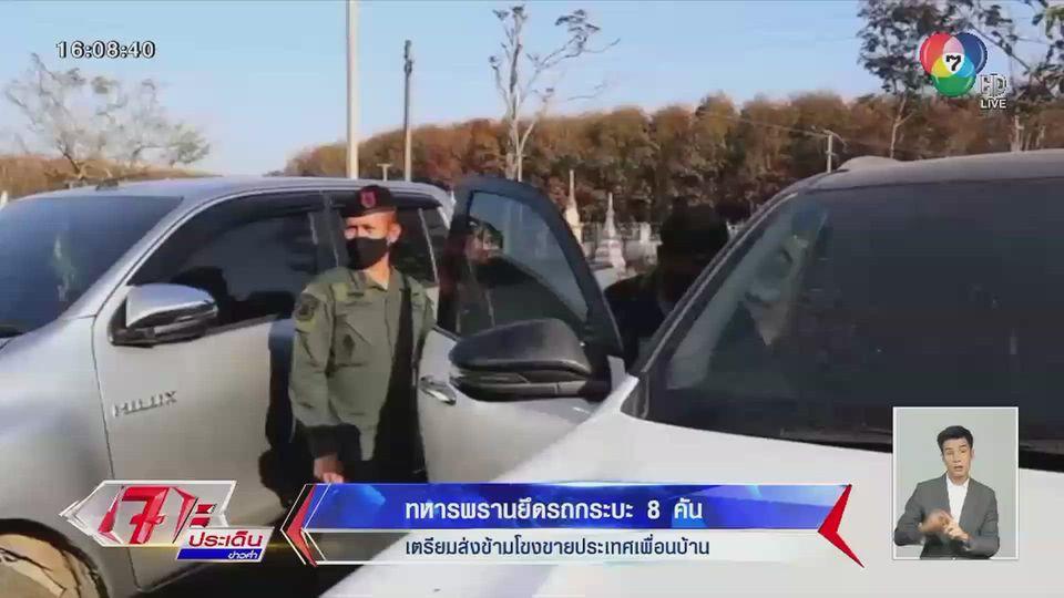 ทหารพรานยึดรถกระบะ 8 คัน เตรียมส่งข้ามโขงขายประเทศเพื่อนบ้าน
