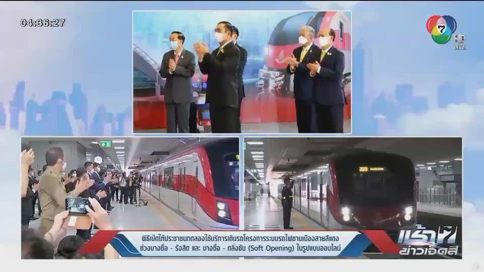 รถไฟชานเมืองสายสีแดง เปิดทดลองนั่งฟรี 3 เดือน