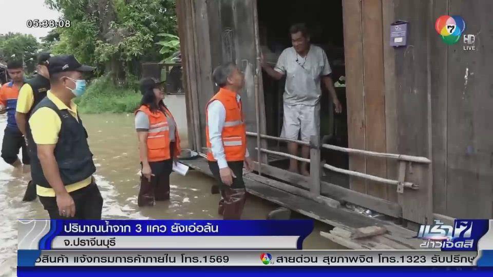 ปริมาณน้ำจาก 3 แควใน จ.ปราจีนบุรี ยังเอ่อล้น