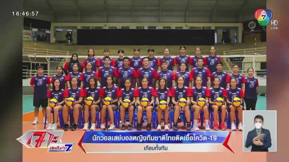 นักวอลเลย์บอลหญิงทีมชาติไทยติดเชื้อโควิด-19 เกือบทั้งทีม