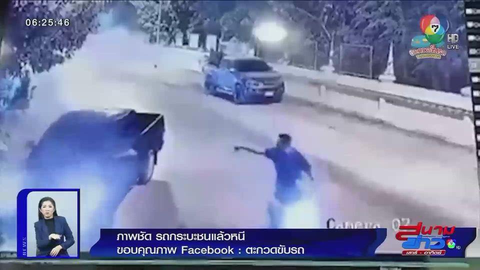 ภาพเป็นข่าว : ภาพชัด รถกระบะชนแล้วหนี