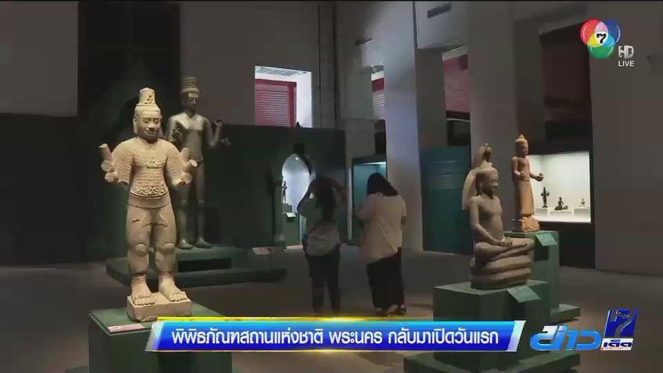 พิพิธภัณฑสถานแห่งชาติ พระนคร กลับมาเปิดวันแรก