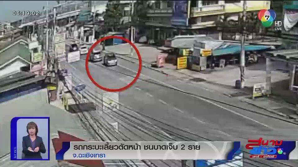 ภาพเป็นข่าว : รถกระบะเลี้ยวตัดหน้า ชนเจ็บ 2 ราย