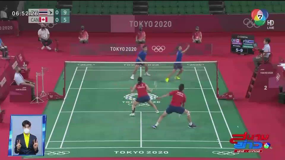 ผลงานนักกีฬาไทยในโอลิมปิก เมื่อวานนี้ (24 ก.ค.)