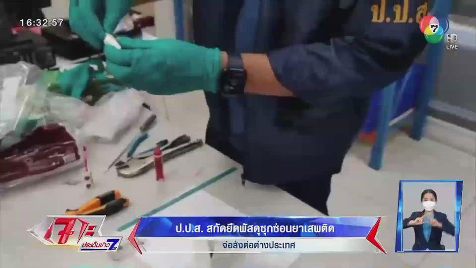 ป.ป.ส. สกัดยึดพัสดุซุกซ่อนยาเสพติด จ่อส่งต่อต่างประเทศ