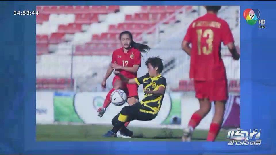 ฟุตบอลหญิงชิงแชมป์เอเชีย รอบคัดเลือก ไทย ชนะ มาเลเซีย