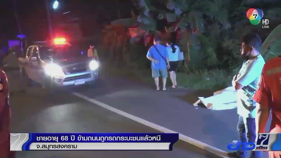 ชายอายุ 68 ปี ข้ามถนนถูกรถกระบะชนแล้วหนี