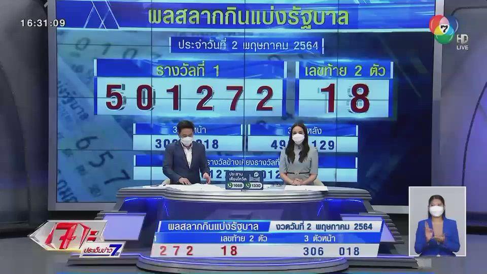 ผลสลากกินแบ่งรัฐบาล วันที่ 2 พฤษภาคม 2564
