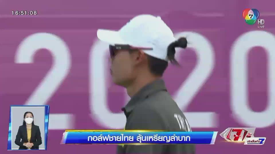 ผลงานนักกีฬาไทยในโอลิมปิก (31 ก.ค.) กอล์ฟชายลุ้นเหรียญลำบาก