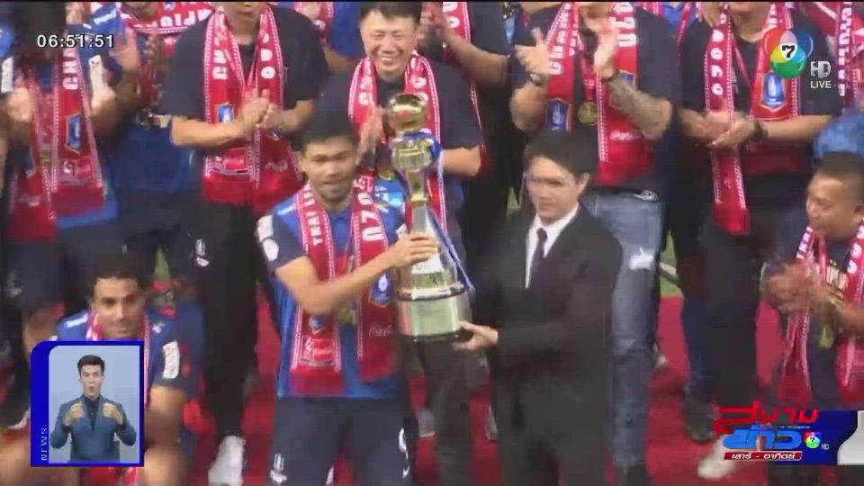 ฟุตบอลไทยลีก บีจี ปทุมฯ ฉลองรับถ้วยแชมป์ด้วยการชนะ ราชบุรีฯ