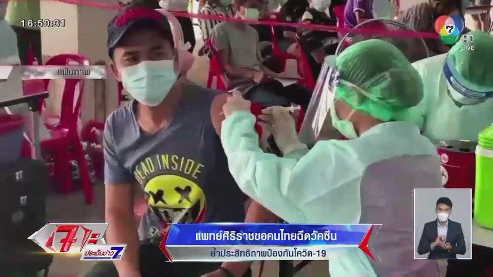 แพทย์ศิริราชขอคนไทยฉีดวัคซีนโควิด-19 ย้ำประสิทธิภาพป้องกัน