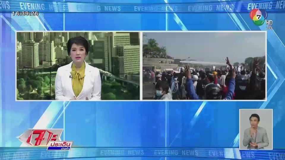 สถานทูตไทยในเมียนมา เตือนคนไทย! เก็บเอกสารสำคัญและสิ่งของจำเป็นไว้กับตัว