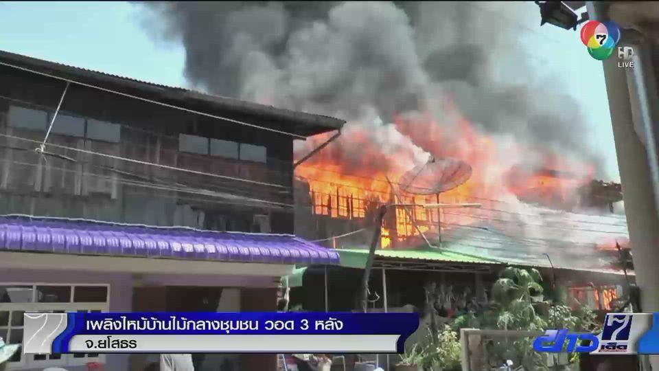 เพลิงไหม้บ้านท่ามกลางอากาศร้อน เสียหายไป 3 หลัง