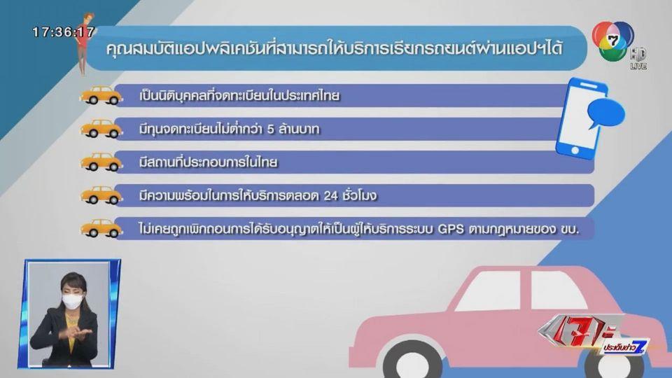 รายงานพิเศษ : แท็กซี่เสรี เปิดให้ป้ายดำเข้าระบบ กระทบใครบ้าง