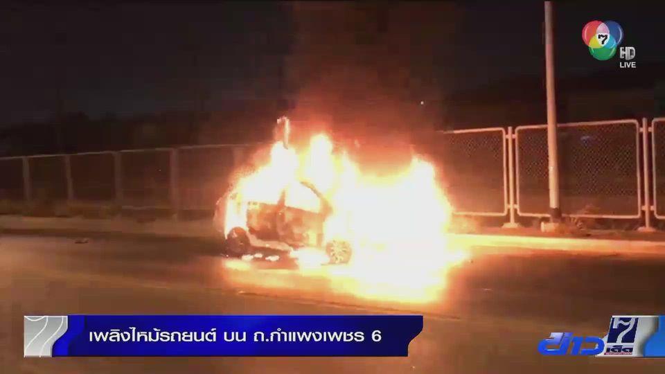 เพลิงไหม้รถยนต์ บนถนนกำแพงเพชร 6