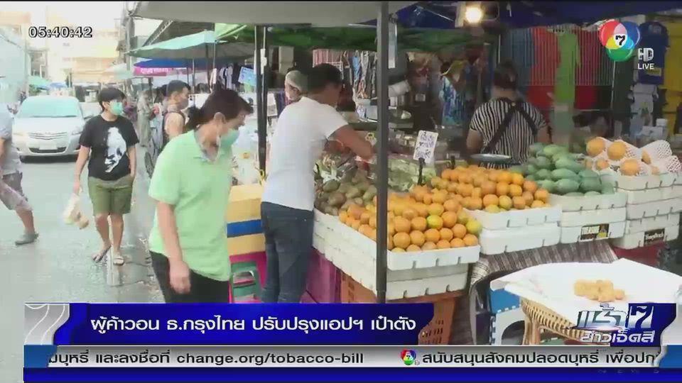 ผู้ค้าวอนธนาคารกรุงไทย ปรับปรุงแอปฯ เป๋าตัง