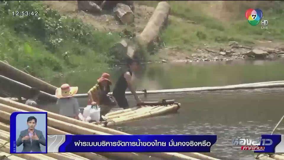 ตีตรงจุด : ผ่าระบบบริหารจัดการน้ำของไทยมั่นคงจริงหรือ