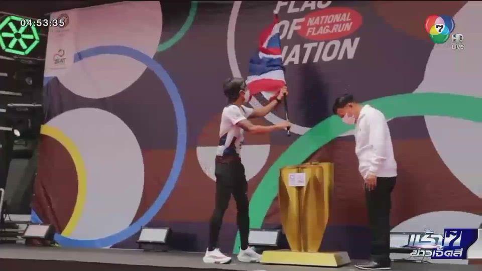 กิจกรรม วิ่งส่งธงชาติไทย ไปโตเกียวโอลิมปิก สิ้นสุดแล้ว ถึงเส้นชัยที่ สนามบินสุวรรณภูมิ