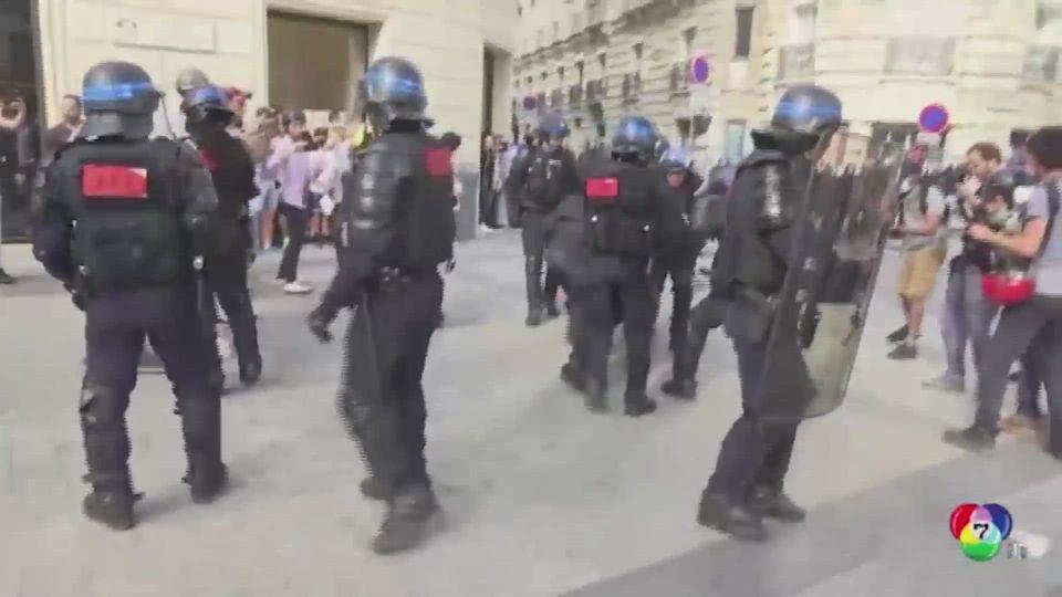 ตำรวจฝรั่งเศสยิงก๊าซน้ำตาใส่ผู้ประท้วงมาตรการโควิด-19