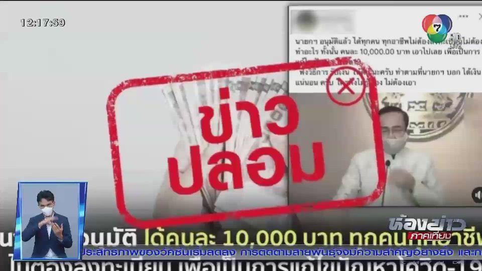 ข่าว Fake Fake : นายกฯ ให้เงินช่วยเหลือทุกอาชีพคนละ 10,000 บาทไม่ต้องลงทะเบียน