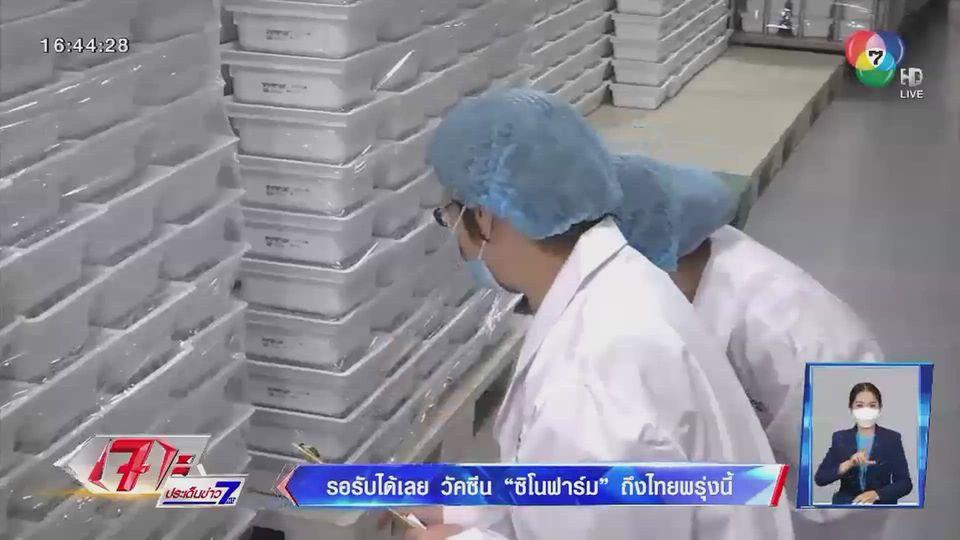 วัคซีนซิโนฟาร์มถึงไทยพรุ่งนี้ - 6 ช.ม.เต็มหลังเปิดรับอาสาสมัครทดลองฉีดวัคซีนสลับชนิด