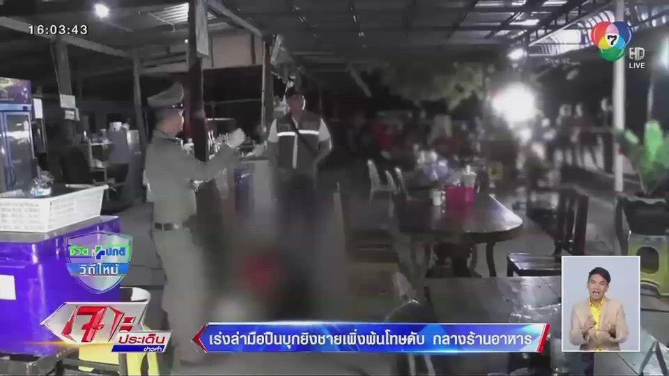เร่งล่ามือปืนบุกยิงชายเพิ่งพ้นโทษเสียชีวิตกลางร้านอาหาร