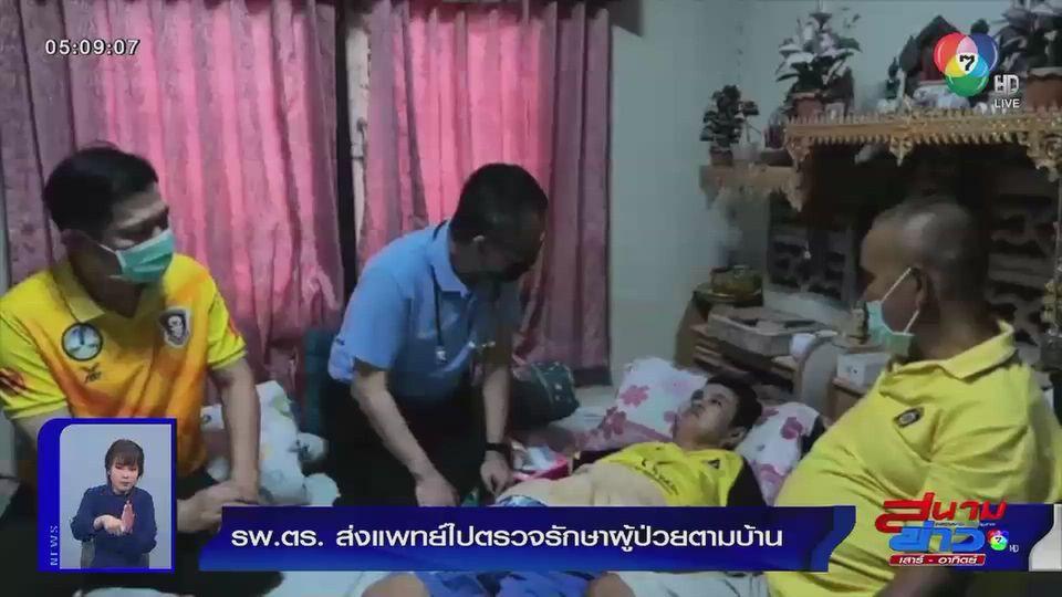 โรงพยาบาลตำรวจส่งแพทย์ไปตรวจรักษาผู้ป่วยตามบ้าน