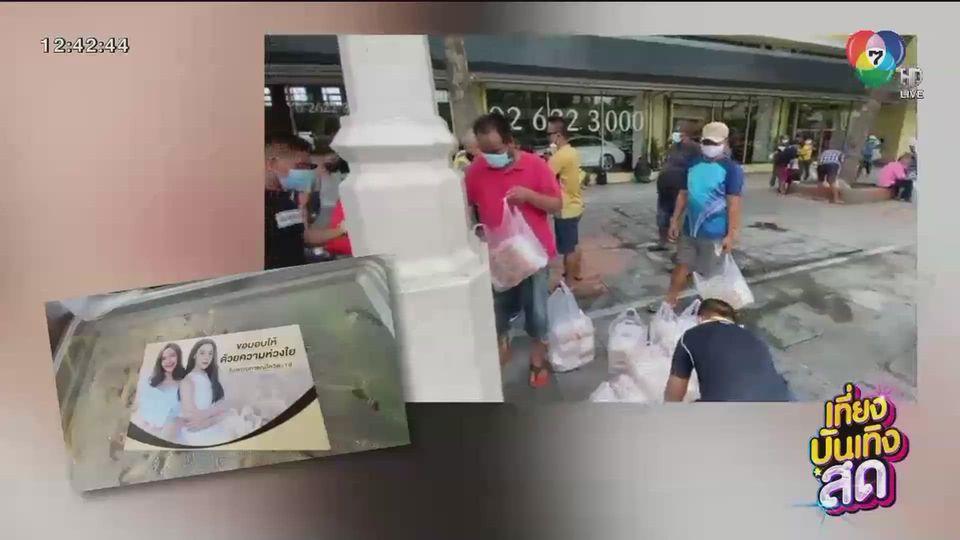 หนิง, กระแต และ เป๊กกี้ ช่วยพี่น้องคนไทยด้วยกัน