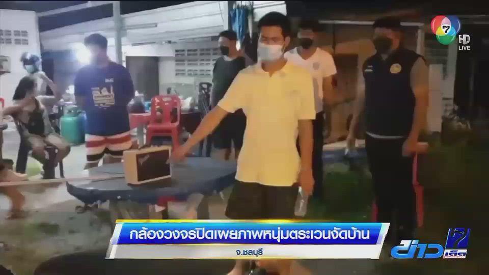กล้องวงจรปิดเผยภาพหนุ่มตระเวนงัดบ้านใน จ.ชลบุรี