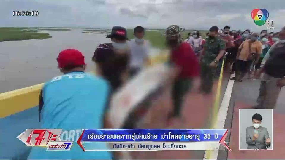 เร่งขยายผลหากลุ่มคนร้ายฆ่าโหดชายอายุ 35 ปี มัดมือ-เท้าก่อนผูกคอโยนทิ้งทะเล
