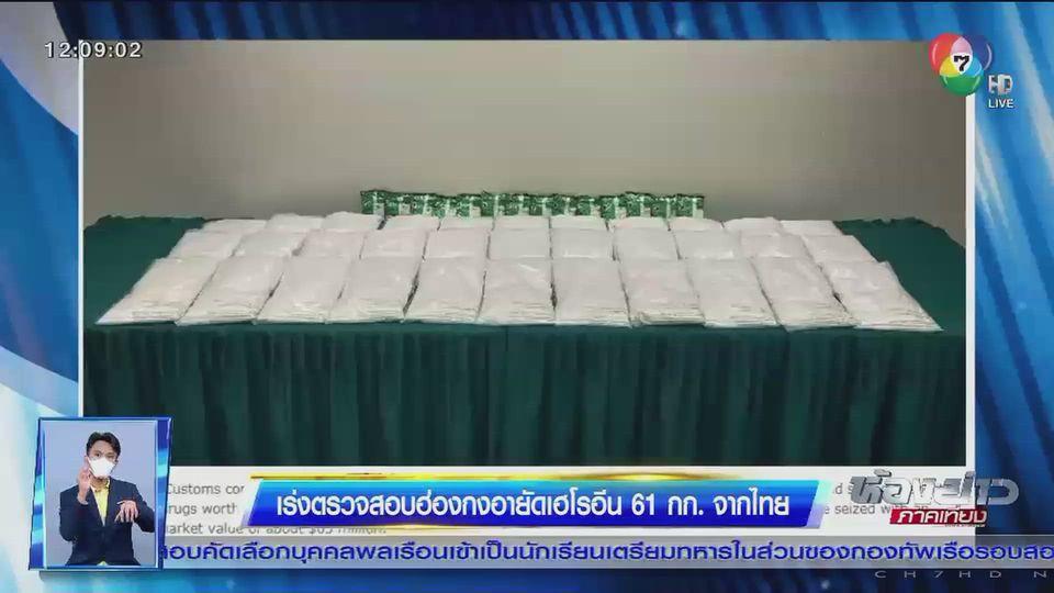 เร่งตรวจสอบฮ่องกงอายัดเฮโรอีน 61 กก. จากไทย