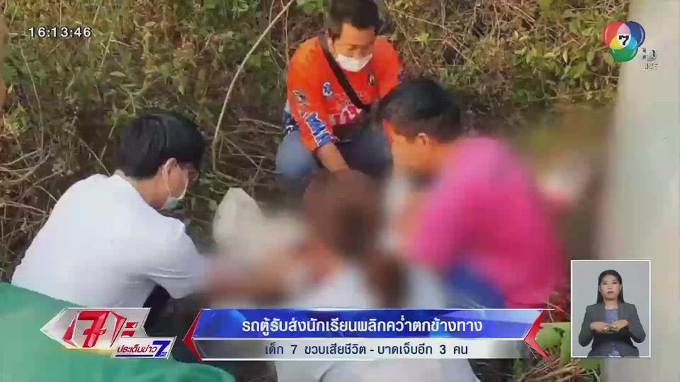 สลด รถตู้รับส่งนักเรียนพลิกคว่ำตกข้างทาง เด็ก 7 ขวบเสียชีวิต – บาดเจ็บอีก 3 คน