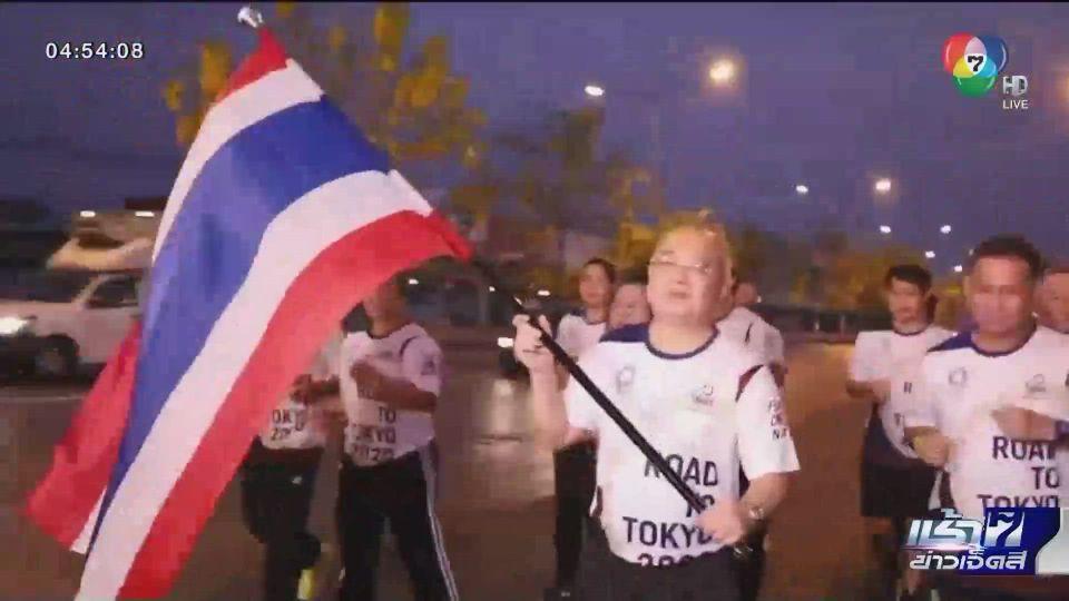 วิ่งส่งธงชาติไทย ไปโตเกียวโอลิมปิก จาก จ.เพชรบุรี เข้าสู่ จ.ประจวบคีรีขันธ์ แล้ว