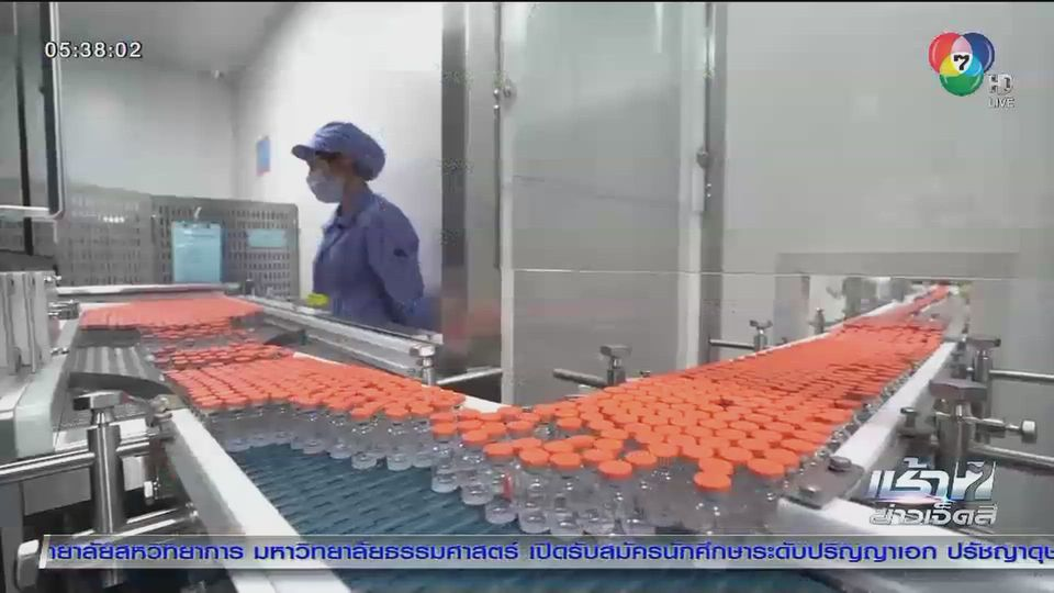 ซิโนแวคถึงไทยอีก 1 ล้านโดส - สธ.จัดซื้อไฟเซอร์ 20 ล้านโดส