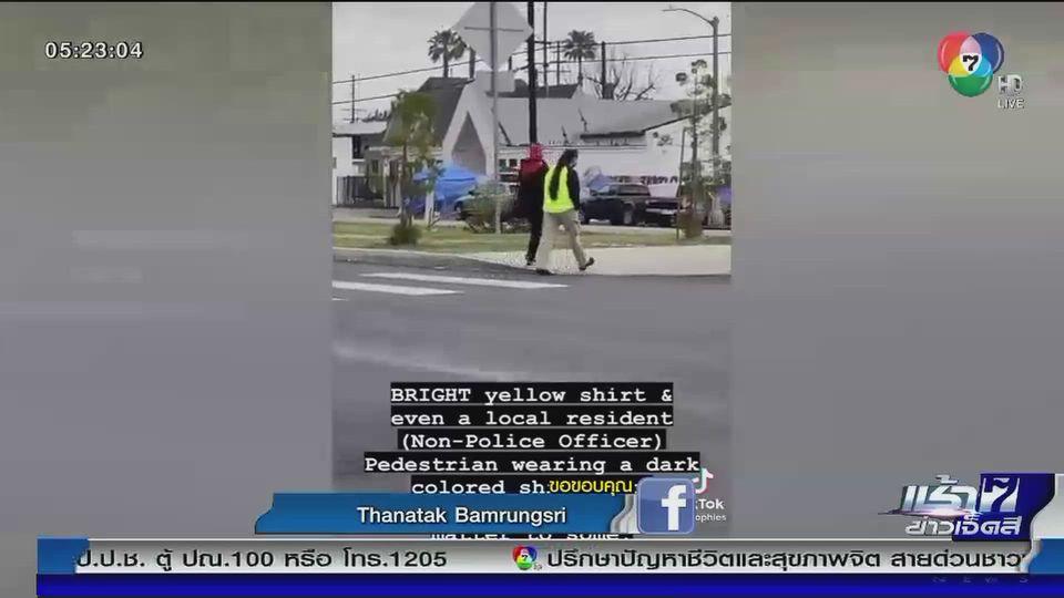 แชร์กัน เช้าข่าว 7 สี : เมืองนอกเอาจริง ! ตำรวจเฝ้าทางม้าลาย