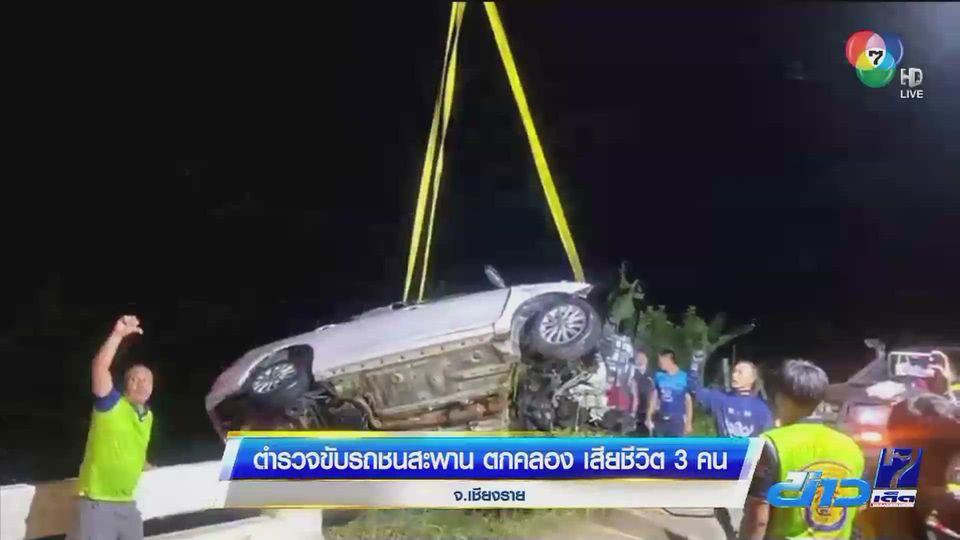 ตำรวจขับรถชนสะพาน ตกคลอง เสียชีวิต 3 คน