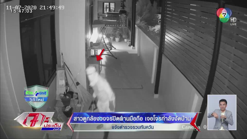 สาวดูกล้องวงจรปิดผ่านมือถือ เจอคนร้ายกำลังงัดบ้าน แจ้งตำรวจรวบทันควัน