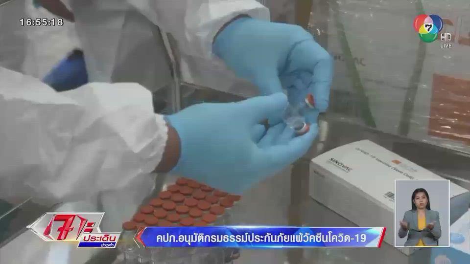 คปภ.อนุมัติกรมธรรม์ประกันภัยแพ้วัคซีนโควิด-19